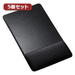 便利雑貨 5個セット リストレスト付きマウスパッド(布素材、高さ標準、ブラック) MPD-GELNNBKX5