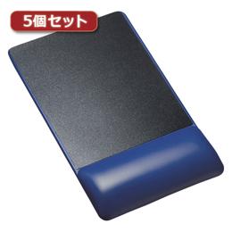 便利雑貨 5個セット リストレスト付きマウスパッド(レザー調素材、高さ高め、ブルー) MPD-GELPHBLX5