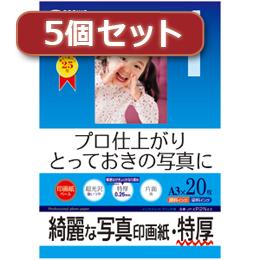 お役立ちグッズ 5個セット インクジェット写真印画紙・特厚 JP-EP2NA3X5