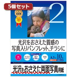 お役立ちグッズ 5個セット インクジェット用両面写真用紙(半光沢A3サイズ) JP-EK4RVA3NX5