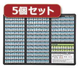 生活関連グッズ 5個セット ローマ字変換マウスパッド(A4サイズ) MPD-OP17RA4BKX5
