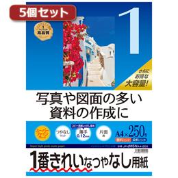 便利雑貨 5個セット インクジェット用スーパーファイン用紙A4サイズ250枚入り JP-EM5NA4-250X5