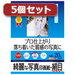 生活関連グッズ 5個セット インクジェット写真印画紙・絹目 JP-EP4NA4X5