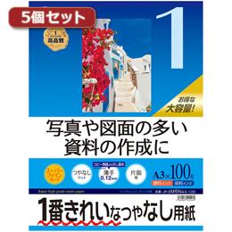 生活関連グッズ 5個セット インクジェット用スーパーファイン用紙A3サイズ100枚入り JP-EM5NA3-100X5