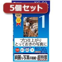 5個セット インクジェット写真印画紙・超特厚 JP-EP1NKGX5人気 お得な送料無料 おすすめ 流行 生活 雑貨