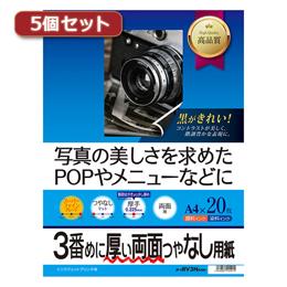 便利雑貨 5個セット インクジェット両面印刷紙・厚手 JP-ERV3NA4NX5