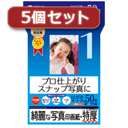 便利雑貨 5個セット インクジェット写真印画紙・特厚 JP-EP2NHKX5