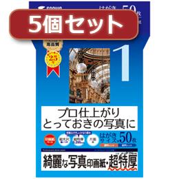 便利雑貨 5個セット インクジェット写真印画紙・超特厚 JP-EP1NHKX5