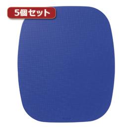 便利雑貨 5個セット マウスパッド(ダークブルー) MPD-OP15DBL2X5