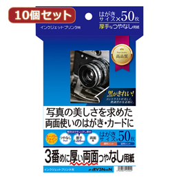 便利雑貨 10個セット インクジェット両面印刷紙・厚手 JP-ERV3NHKNX10
