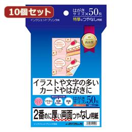 便利雑貨 10個セット インクジェット両面印刷紙・特厚 JP-ERV2NHKNX10