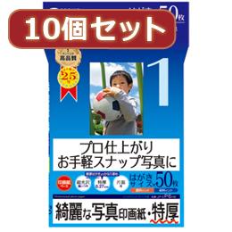 便利雑貨 10個セット インクジェット写真印画紙・特厚 JP-EP6HKX10