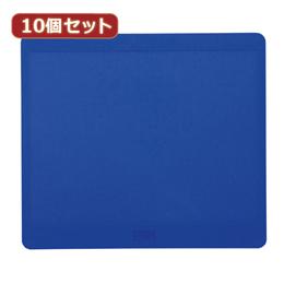 便利雑貨 10個セット オリジナルマウスパッド(ブルー) MPD-HASA2BLX10