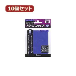 便利雑貨 10個セット スモールサイズカード用トレカプロテクトHG (メタリックブルー) ANS-TC008 ANS-TC008X10