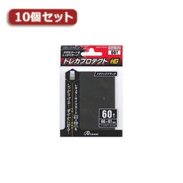 便利雑貨 10個セット レギュラーサイズカード用トレカプロテクトHG (メタリックブラック) ANS-TC010 ANS-TC010X10