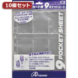 便利雑貨 10個セット トレーディングカード用 9ポケットシート 落下防止機能付き ANS-TC041 ANS-TC041X10