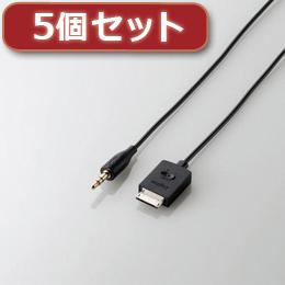 便利雑貨 5個セット Walkman用レコーディングケーブル LHC-AW01 LHC-AW01X5