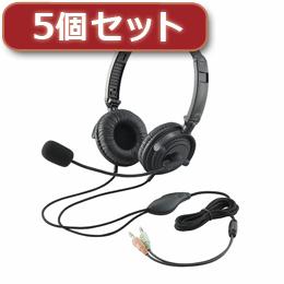 便利雑貨 5個セット ヘッドセット(両耳オーバーヘッド) HS-HP20BK HS-HP20BKX5