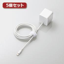 5個セット AC充電器(Lightning高耐久ケーブル一体型) LPA-ACLAC158SWH LPA-ACLAC158SWHX5
