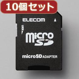便利雑貨 10個セット WithMメモリカード変換アダプタ MF-ADSD002 MF-ADSD002X10