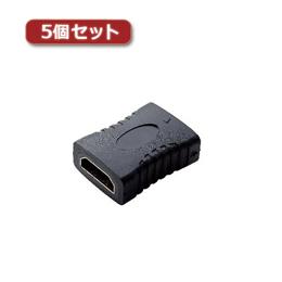 お役立ちグッズ 5個セット HDMI中継アダプタ(タイプA-タイプA) AD-HDAAS01BK AD-HDAAS01BKX5