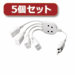 5個セット ACアダプタ用電源延長コード(4個口) T-ADR4WH T-ADR4WHX5