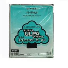 シャープ 空気清浄機用交換フィルターセット (ULPAフィルター+洗えるスタミナパワーカーボン) FZ-M40UF人気 お得な送料無料 おすすめ 流行 生活 雑貨