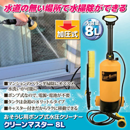 おそうじ用ポンプ式水圧クリーナー「クリーンマスター」8L 811400