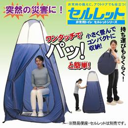 便利雑貨 後藤 セルレット ワンタッチテント 871016