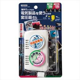お役立ちグッズ YAZAWA 海外旅行用変圧器130V240V1500 HTD130240V1500W