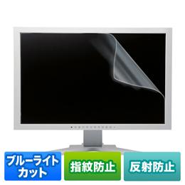 パソコン関連 サンワサプライ 23.0型ワイド対応ブルーライトカット液晶保護指紋反射防止フィルム LCD-230WBCAR