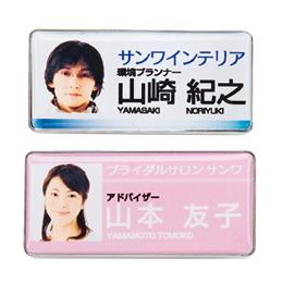 生活雑貨 手作り名札作成キット(標準サイズ・シルバー)