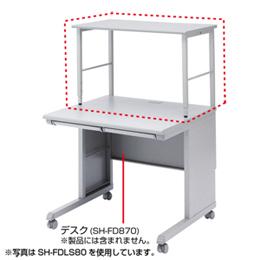 便利雑貨 サンワサプライ 高耐荷重サブテーブル(SH-FD1070用) SH-FDLS100