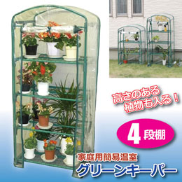 生活雑貨 マルハチ産業 簡易温室 グリーンキーパー 4段 8035113