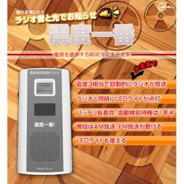 便利雑貨 ベセトジャパン 振動検知ラジオ LR-10