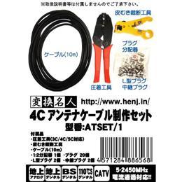 便利雑貨 変換名人 アンテナ 4Cアンテナ制作セット ATSET/1