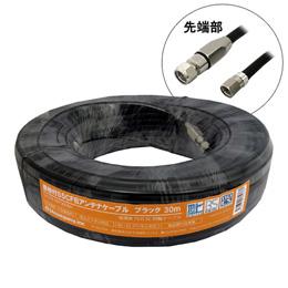 流行 生活 雑貨 S5CFBアンテナケーブル ブラック 30m 加工済み S5CFB-WP300BK