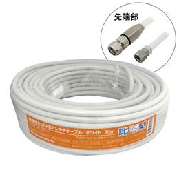 流行 生活 雑貨 S5CFBアンテナケーブル ホワイト 30m 加工済み S5CFB-WP300WH