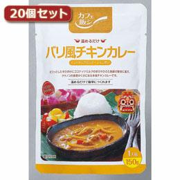 生活関連グッズ 麻布タカノ ~カフェ飯シ~ バリ風チキンカレー20個セット AZB0123X20 食品 関連 食品 食品