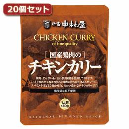 便利雑貨 国産鶏肉のチキンカリー20個セット AZB5529X20
