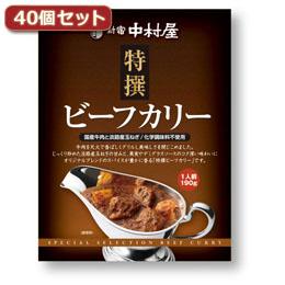 食品 食品 関連 新宿中村屋 特撰ビーフカリー40個セット AZB1910X40 カレー 惣菜