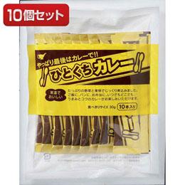 【単四電池 4本】付き食品関連 ひとくちカレー10個セット AZB0002X10 流行 生活 雑貨 ひとくちカレー10個セット AZB0002X10