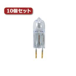 流行 生活 雑貨 コンパクトハロゲンランプ 10W G4口金10個セット J12V10WAXSG4X10
