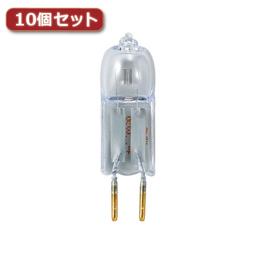 便利雑貨 YAZAWA コンパクトハロゲンランプ 20W G4口金10個セット J12V20WAXSG4X10 ライト・照明器具 インテリア・寝具・収納 関連LED電球 照明器具 家電