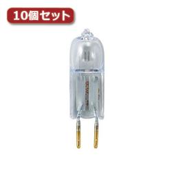 流行 生活 雑貨 コンパクトハロゲンランプ 50W GY6.35口金10個セット J12V50WAXSGY6.35X10