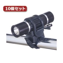 便利雑貨 自転車用ライト(アルミ製) 日亜製白色LED0.5W×1灯10個セット LB104BKX10