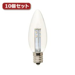 お役立ちグッズ YAZAWA C32形LEDランプ電球色E17クリア10個セット LDC1LG32E173X10 ライト・照明器具 インテリア・寝具・収納 関連LED電球 照明器具 家電