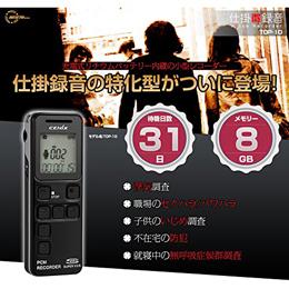 生活関連グッズ 仕掛け録音ボイスレコーダー TOP-10