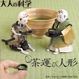 お役立ちグッズ ミニ茶運び人形 完全復刻版 tlktya