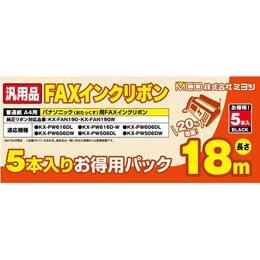 【3個セット】汎用FAXインクリボン パナソニックKX-FAN190/190W対応 18m巻 5本入り FXS18PB-5